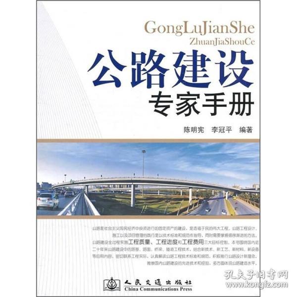 公路建设专家手册