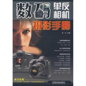 数码单反相机摄影手册