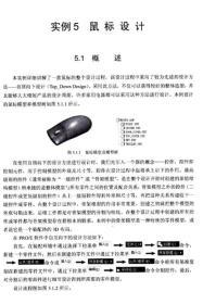 Pro/ENGINEER中文野火版5.0曲面设计实例精解(修订版)