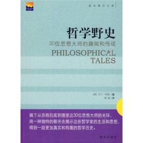 哲学野史:30位思想大师的趣闻和传说
