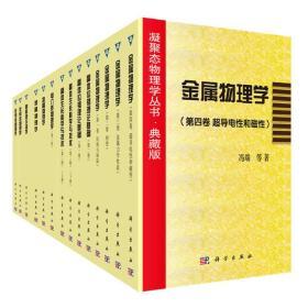 凝聚态物理学丛书·典藏版(套装共14册)