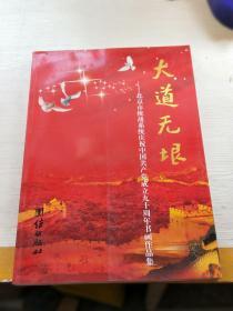 大道无垠:北京市统战系统纪念中国共产党成立九十周年书画作品集