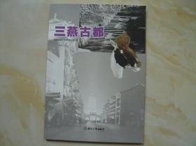 朝阳文化丛书 三燕古都(一版一印 仅印550册)