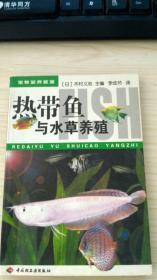 热带鱼与水草养殖