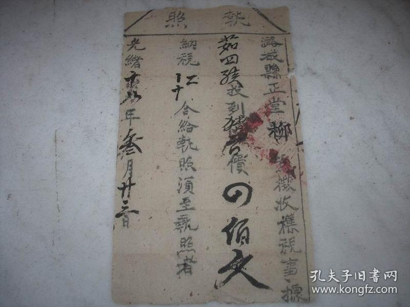 清光绪18年-潞城县正堂-收猪二头【征收杂税执照】!17/9厘米