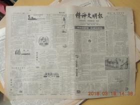 精神文明报1986.8.17共四版