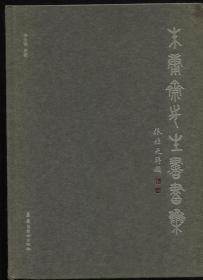 朱庸斋先生书画集(陈永锵签赠钤印本 )