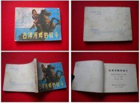 《古洋河畔的战斗》黑龙江1982.3一版一印76万册,6891号,连环画