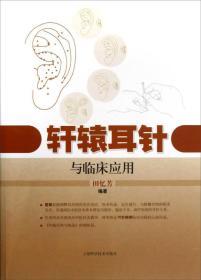 轩辕耳针与临床应用