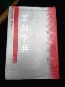 1988年吉林文史出版社出版的-----硬精装-----【【篆刻字典】】---21500册---稀少