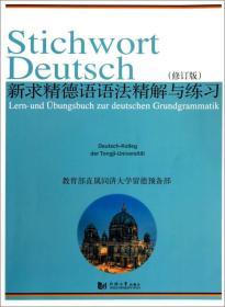 新求精德语语法精解练习修订版同济大学留德预备部同济大学出版社