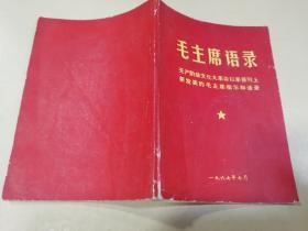 毛主席语录 (无产阶级文化大革命以来报刊上新发表的毛主席指示和语录