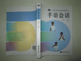 高职高专院校规划教材:手语会话(无光碟)
