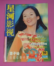 星河影视(2002年6月号 总99期)