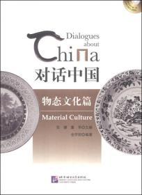 对话中国:物态文化篇