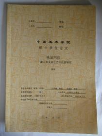 中国美术学院硕士学位论文  殊途同归 潘天寿吴茀之艺术比较研究