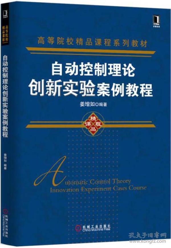 自动控制理论创新实验案例教程