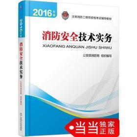 消防安全技术实务(2016年版)