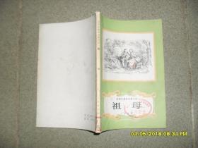 祖母(8品小32开馆藏79年广西新1版1印150页安徒生童话全集之四)41063