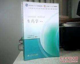 """普通高等教育""""十一五"""" 国家级规划教材·卫生部""""十一五""""规划教材:生药学(第5版)"""