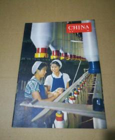 CHINA 1963-10