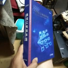 黑龙江电信年鉴2000