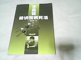 李昌镐精讲围棋死活 (第6卷)
