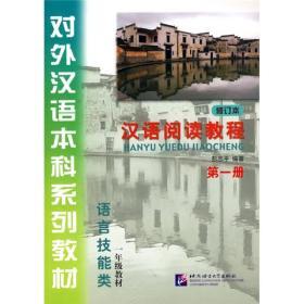 对外汉语本科系列教材:汉语阅读教程第1册