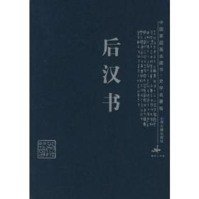 后汉书/中国家庭基本藏书·史学名著卷