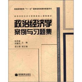 高等学校经济与管理类核心课程教材:政治经济学案例与习题集
