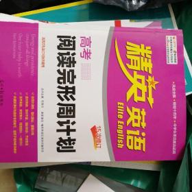 精英英语 高考阅读完形周计划