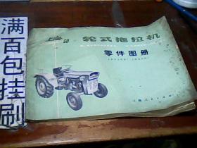 上海50轮式拖拉机零件图册
