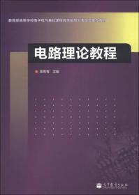 电路理论教程