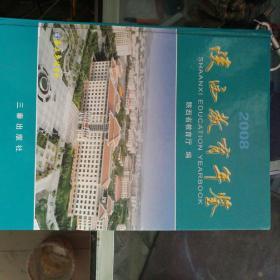 陕西教育年鉴2008