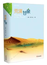 正版 荒漠甘泉 考门夫人 华文出版社