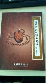 陈焕升琥珀雕刻艺术(16开)