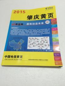2015肇庆黄页