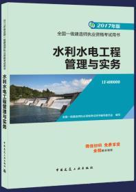 备考2018 一级建造师2017教材 一建教材2017 水利水电工程管理与实务