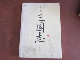 中华经典解读:三国志