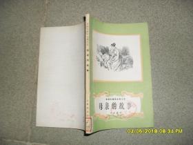 安徒生童话全集之五:母亲的故事(85品小32开馆藏1979年广西新1版1印148页)41064