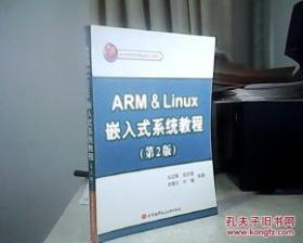 ARM & Linux 嵌入式系统教程 第2版