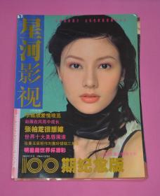 星河影视(2002年7月号)