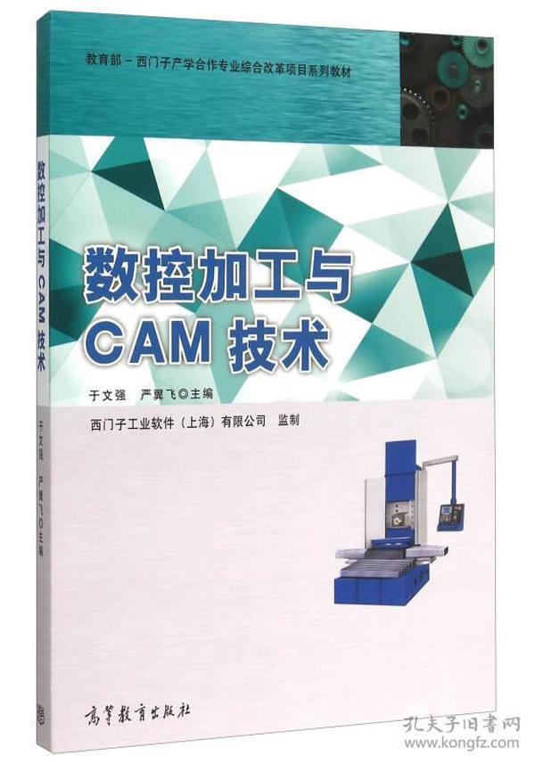 数控加工与CAM技术