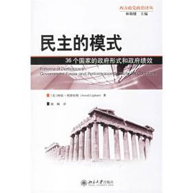民主的模式:36个国家的政府形式和政府绩效