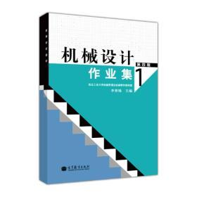 机械设计作业集-第四4版李育锡高等教育出版社9787040370263