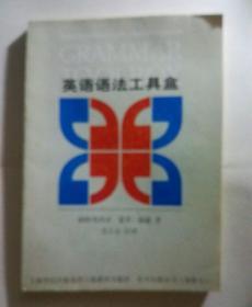 英语语法工具盒