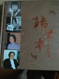 韩学章纪念画册(纪念上海律师公会成立一百周年)
