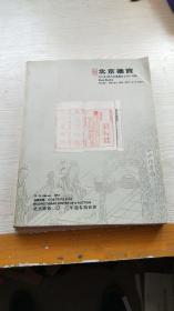 北京德宝迎春拍卖会