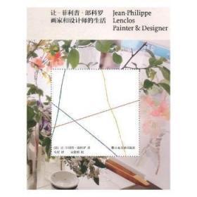 让-菲利普·郎科罗画家和设计师的生活