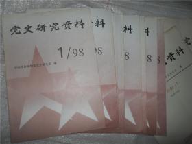 党史研究资料 1998年第1、3、4、5、6、7、10、12期 合售